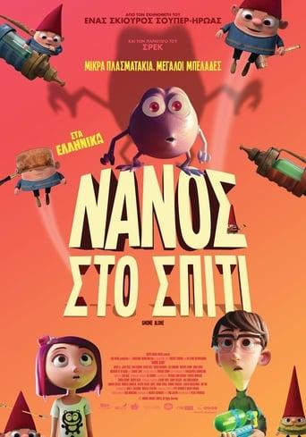 Poster of Νάνος Στο Σπίτι