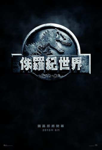 Poster of 侏羅紀世界