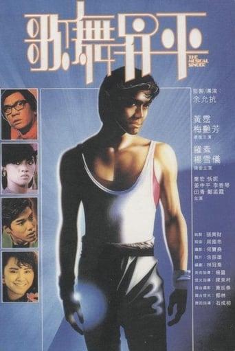Poster of Musical Singer