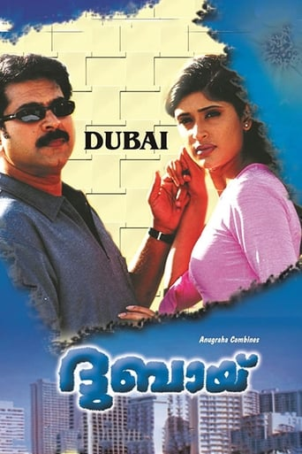 Poster of Dubai