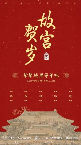Poster of 故宫贺岁