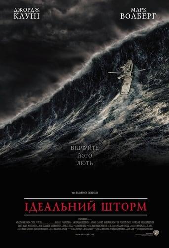 Ідеальний шторм