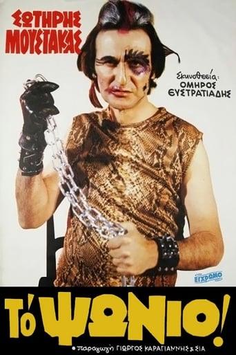 Το Ψώνιο Movie Poster