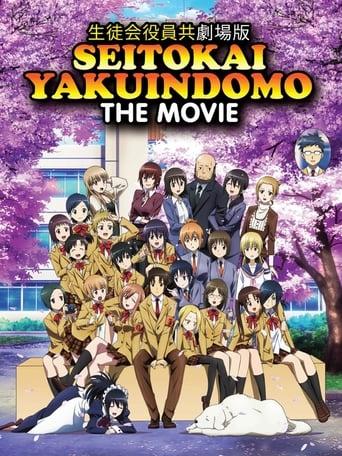 Seitokai Yakuindomo Le Film