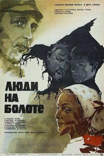 Poster of Люди на болоте