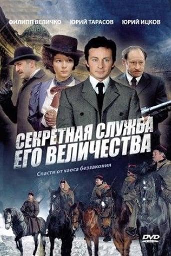 Poster of Секретная служба Его Величества