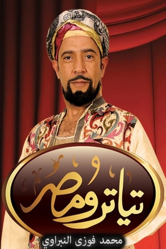 Poster of Teatro Masr