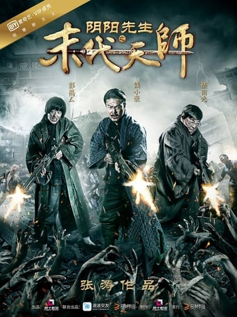 陰陽先生3:末代天師 Movie Poster
