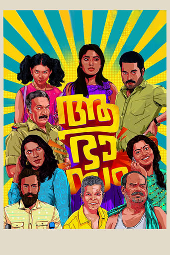 Poster of Aabhaasam