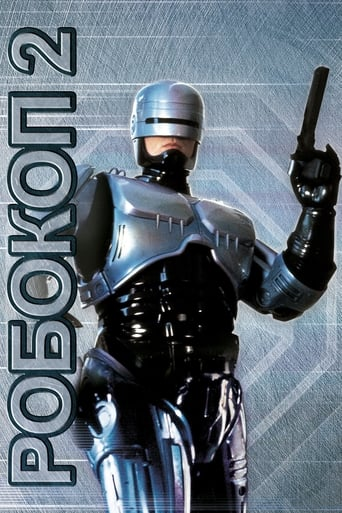 Робокоп 2