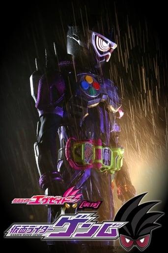 Poster of 仮面ライダーエグゼイド [裏技] 仮面ライダーゲンム