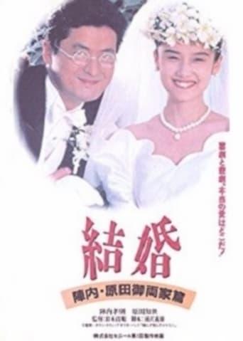 Poster of Kekkon