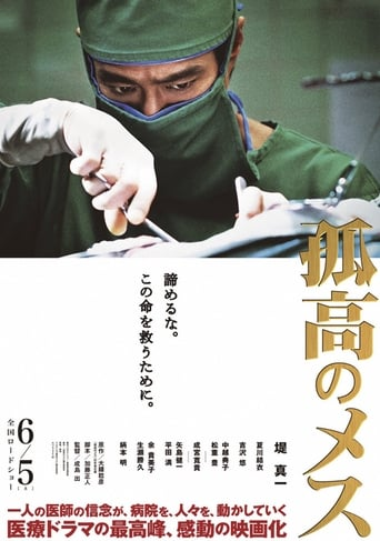 Poster of A Lone Scalpel
