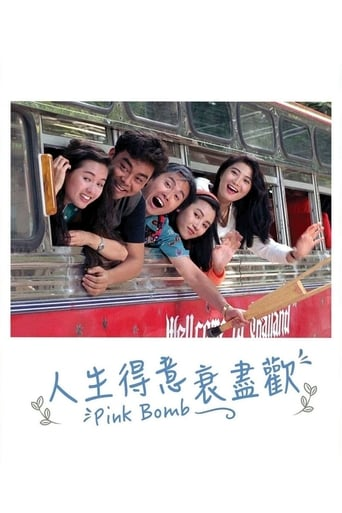 Poster of Pink Bomb