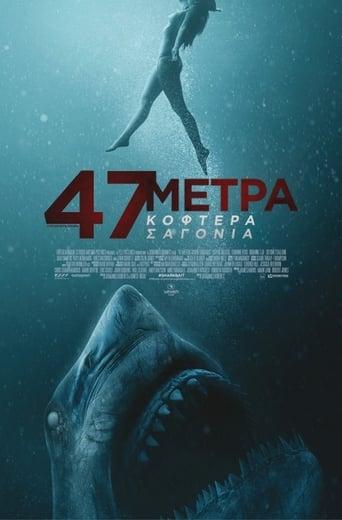 Poster of 47 Μέτρα: Κοφτερά Σαγόνια