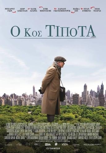 Poster of Ο Κύριος Τίποτα