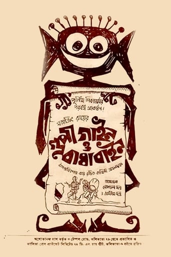 Poster of The Adventures of Goopy and Bagha