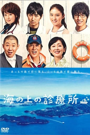 Poster of Clinic on the Sea