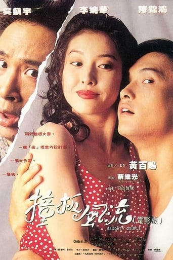 Poster of 撞板風流