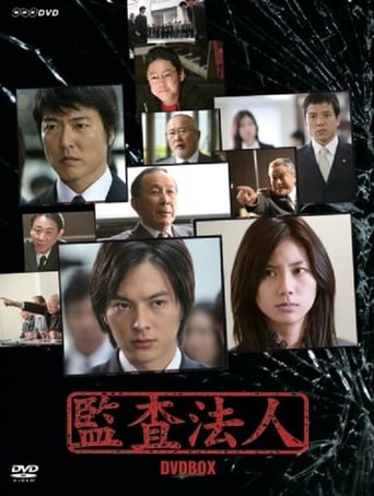 Poster of The Auditor