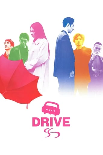 Poster of DRIVE