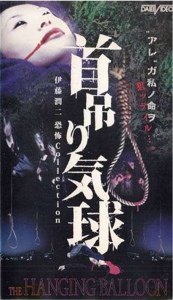 Poster of 首吊り気球