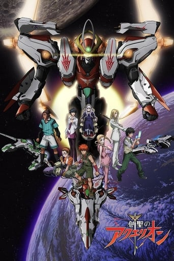 Poster of Aquarion