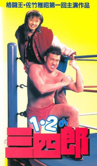 Poster of Ichi, ni no sanshiro