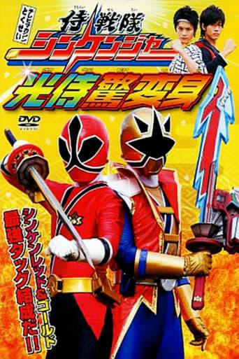 Poster of Samurai Sentai Shinkenger: The Light Samurai's Surprise Transformation