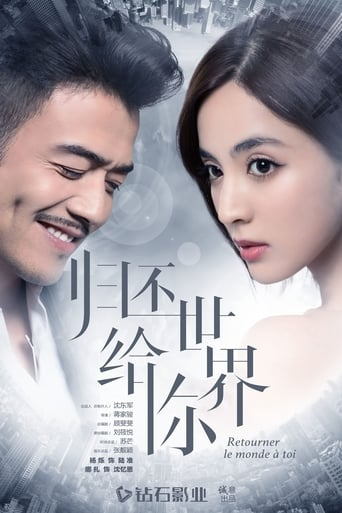 Watch 归还世界给你 Online Free Movie Now