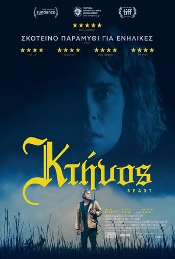 Poster of Κτήνος