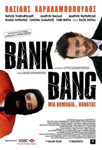 Poster of Βank Bang