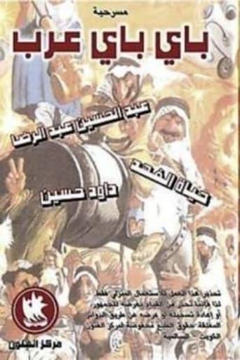 Watch Bye Bye Arabs full movie online 1337x