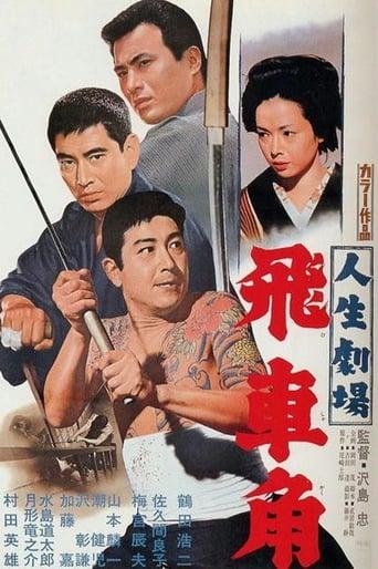 Poster of Life of Hishakaku