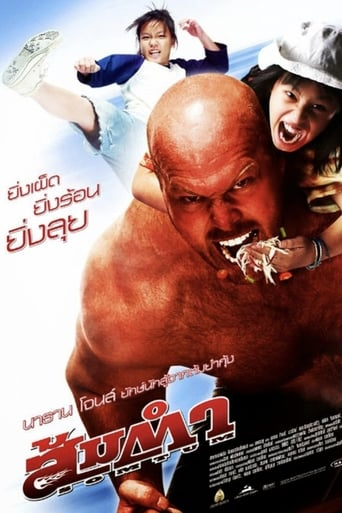 Poster of Muay Thai Giant