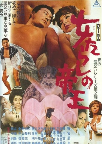 Onna-tarashi no teiô