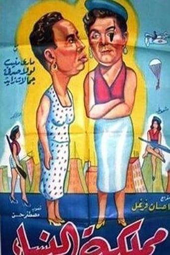 Poster of مملكة النساء