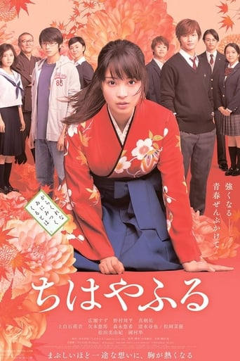 Poster of Chihayafuru Part I