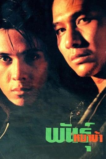 Watch Phan Ma Ba full movie online 1337x