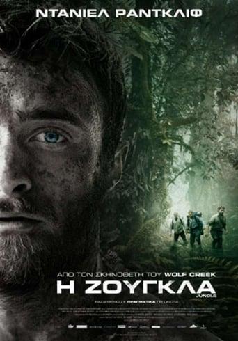 Poster of Η Ζούγκλα