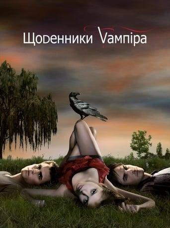 Щоденники вампіра