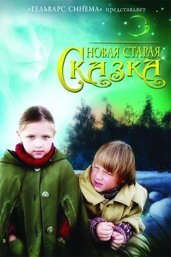 Poster of Новая старая сказка