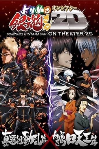 Poster of Gintama: The Best of Gintama on Theater 2D