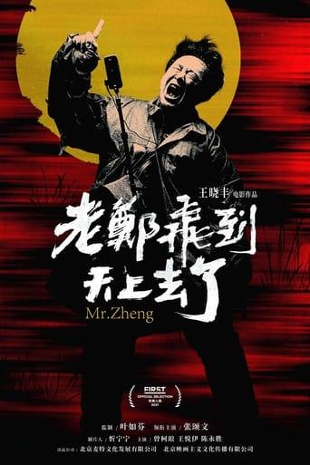 Mr. Zheng