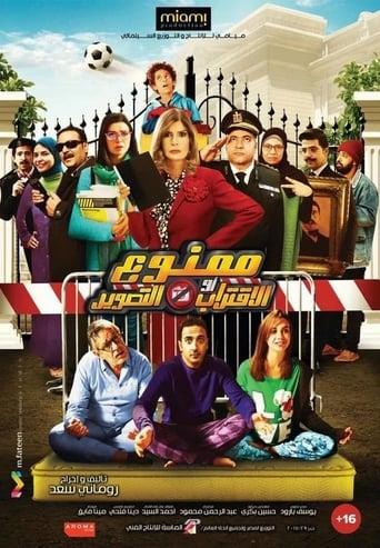 Watch Mamno'a Al Eqtrab Aw Al Taswir full movie online 1337x