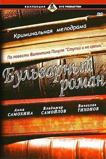 Poster of A Boulevard Romance