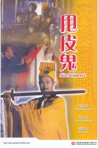 Poster of 甩皮鬼