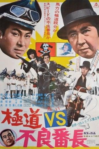 Poster of Yakuza vs. Gang Leader