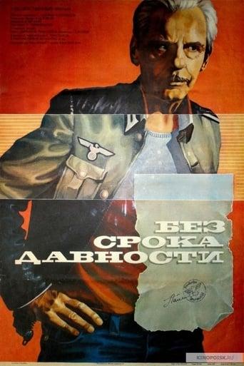 Poster of Без срока давности