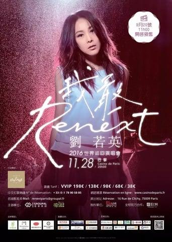 Poster of Rene Liu Renext I dare 2017 world tour